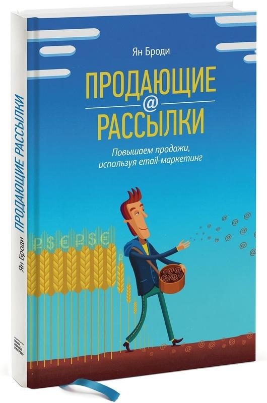 """Купить книгу """"Продающие рассылки. Повышаем продажи, используя email-маркетинг"""""""