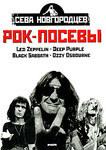 Рок-посевы. Том 1. Led Zeppelin, Deep Purple, Black Sabbath, Ozzy Osbourne