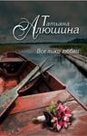 Обложки книг Татьяна Алюшина