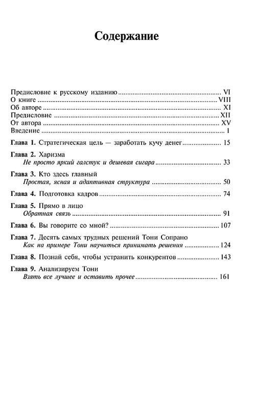 """Купить книгу """"Руководство в стиле Сопрано. Как стать настоящим боссом своей организации"""""""