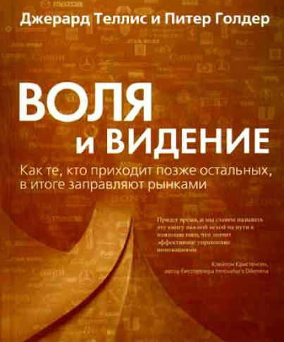 """Купить книгу """"Воля и видение. Как те, кто приходит позже остальных, в итоге заправляют рынками"""""""