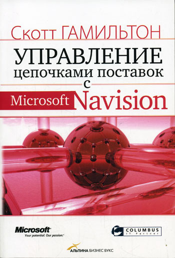 """Купить книгу """"Управление цепочками поставок с Microsoft Navision"""""""