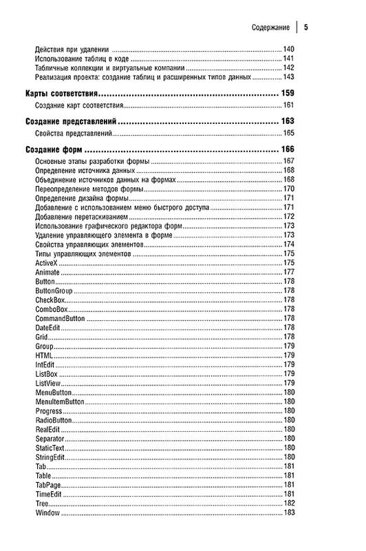 """Купить книгу """"Разработка бизнес-приложений в Microsoft Business Solutions - Axapta версии 3.0 (+ CD-ROM)"""""""