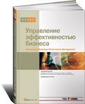 Управление эффективностью бизнеса. Концепция Business Performance Management
