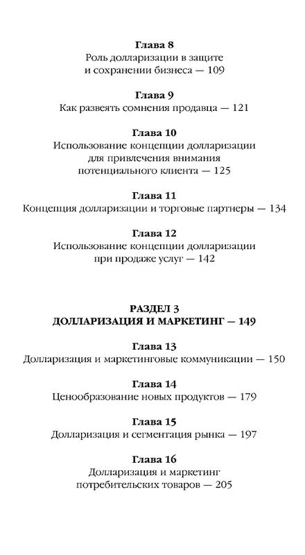 """Купить книгу """"Конкурентные преимущества в денежном выражении"""""""