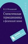 Статистическая термодинамика в физической химии
