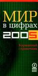Мир в цифрах - 2005. Карманный справочник
