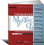 Управление маркетингом: опыт и проблемы. Выпуск 1. Коммуникации бренда