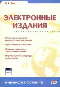 fb2 Электронные издания