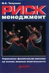 Риск-менеджмент. Управление финансовыми рисками на основе анализа волатильности