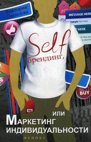 """Купить книгу """"Self-брендинг, или Маркетинг индивидуальности"""""""
