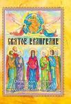 Святое Евангелие. Священная история в простых рассказах для семейного чтения - купить и читать книгу