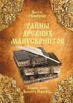Тайны древних манускриптов. Великие книги Великого Новгорода - купить и читать книгу