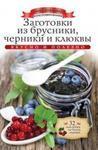 Заготовки из брусники, черники и клюквы (+ 32 наклейки на банки) - купить и читать книгу