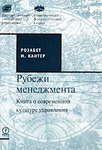 Рубежи менеджмента. Книга о современной культуре управления