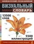 Обложка книги Жан-Клод Корбей