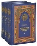 Толкование Священного Корана. В 3 томах (комплект)