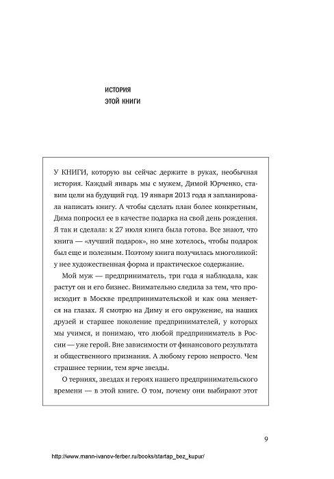 """Купить книгу """"Стартап без купюр, или 50 и 1 урок, как сделать бизнес в Москве для клиентов со всего мира"""""""