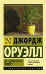 """Фото книги """"Да здравствует фикус!"""""""