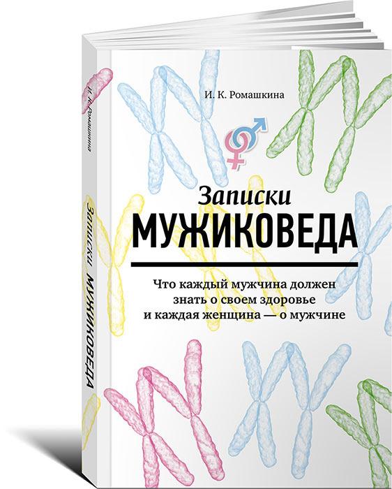 """Купить книгу """"Записки мужиковеда. Что каждый мужчина должен знать о своем здоровье и каждая женщина - о мужчине"""""""