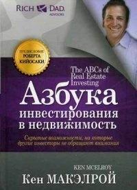 """Купить книгу """"Азбука инвестирования в недвижимость"""""""