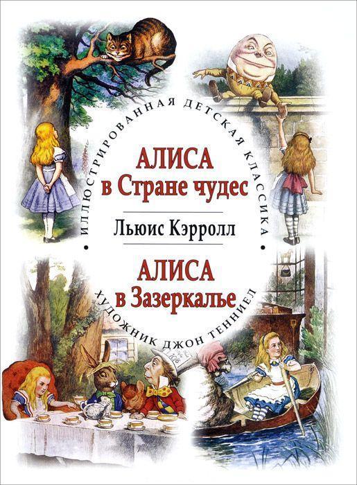 """Купить книгу """"Алиса в Стране чудес. Алиса в Зазеркалье"""""""