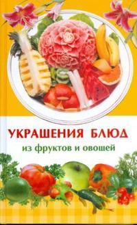 """Купить книгу """"Украшения блюд из фруктов и овощей"""""""