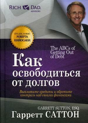 """Купить книгу """"Как освободиться от долгов"""""""