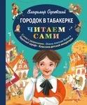 """Обложка книги """"Городок в табакерке"""""""