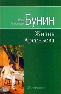 """Купить книгу """"Жизнь Арсеньева"""""""