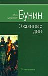 Собрание сочинений. Произведения 1929-1952. Окаянные дни