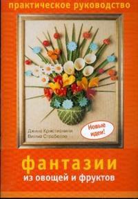 Фантазии из овощей и фруктов. Практическое руководство - купить и читать книгу