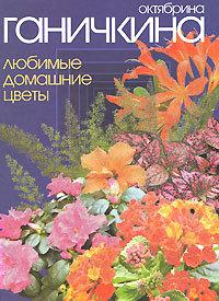 """Купить книгу """"Любимые домашние цветы"""""""