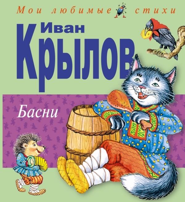 """Купить книгу """"Басни"""""""