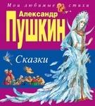 """Купить книгу """"Александр Пушкин. Сказки"""""""