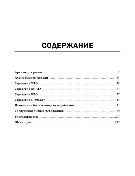 """Купить книгу """"Оптимальная бизнес-модель. Четыре инструмента управления рисками"""""""