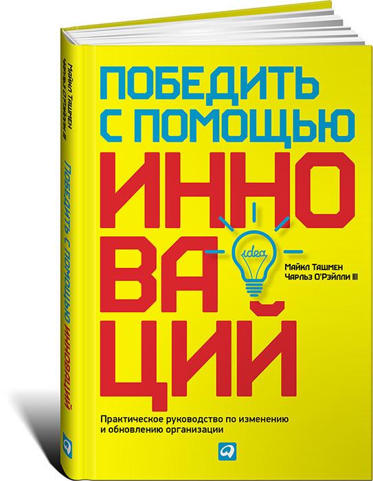 """Купить книгу """"Победить с помощью инноваций. Практическое руководство по изменению и обновлению организации"""""""