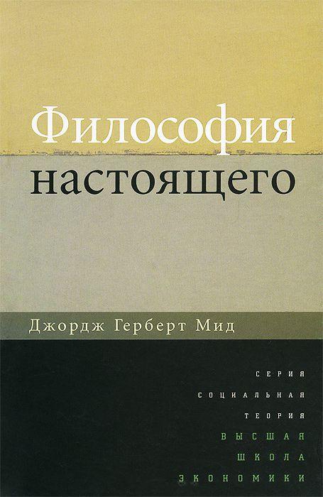 """Купить книгу """"Философия настоящего"""""""
