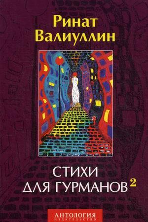 """Купить книгу """"Стихи для гурманов-2"""""""