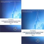 Современное международное право цивилизованных народов. В 2 томах (комплект из 2 книг)