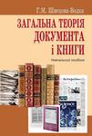Загальна теорія документа і книги. Навчальний посібник