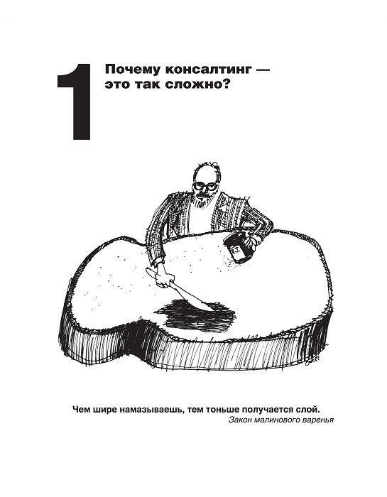 """Купить книгу """"Закон малинового варенья и Еще 103 секрета консалтинга"""""""