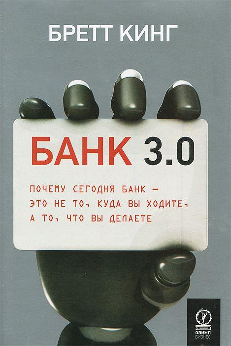"""Купить книгу """"Банк 3.0. Почему сегодня банк - это не то, куда вы ходите, а то, что вы делаете"""""""