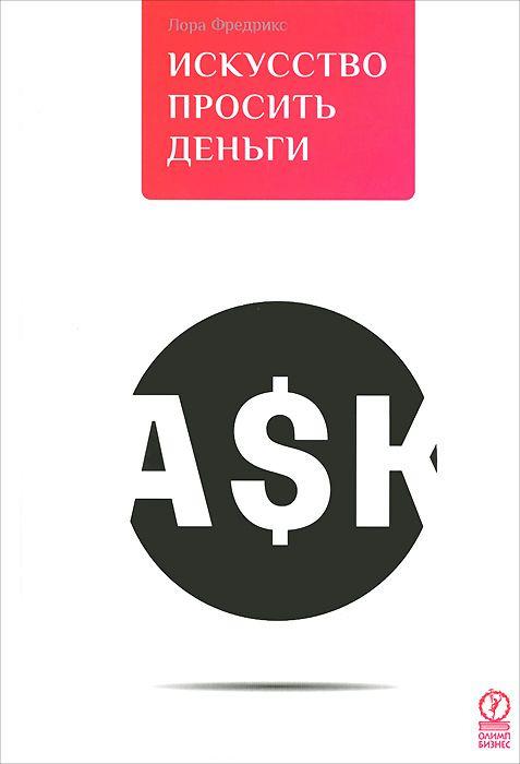 """Купить книгу """"Искусство просить деньги. Как просить кого угодно о какой угодно сумме для какой угодно цели"""""""