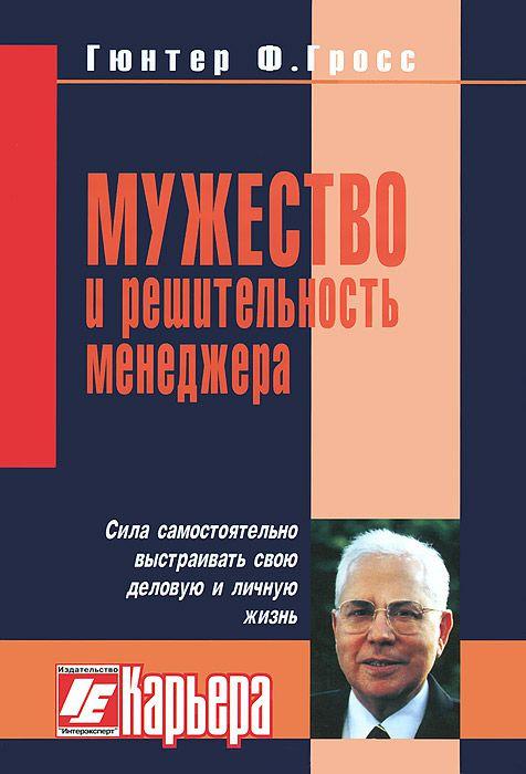 """Купить книгу """"Мужество и решительность менеджера"""""""
