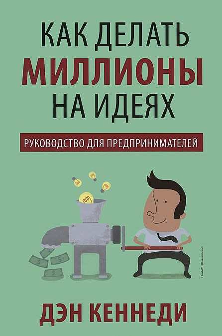"""Купить книгу """"Как делать миллионы на идеях. Руководство для предпринимателей"""""""