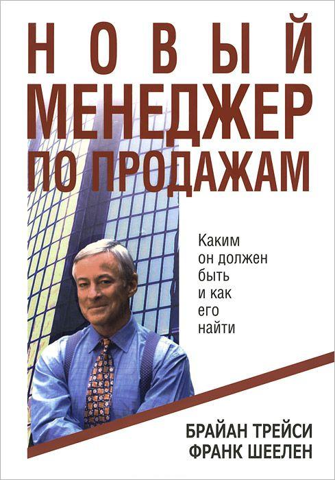 """Купить книгу """"Новый менеджер по продажам"""""""