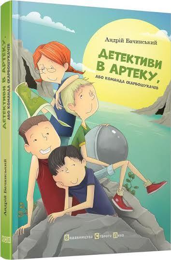 """Купить книгу """"Детективи в Артеку"""""""