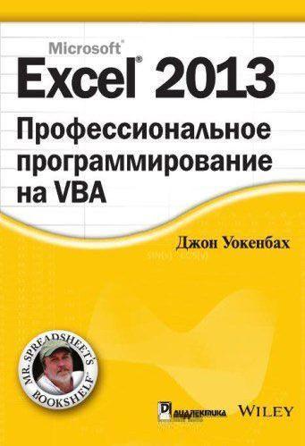 """Купить книгу """"Excel 2013. Профессиональное программирование на VBA"""""""