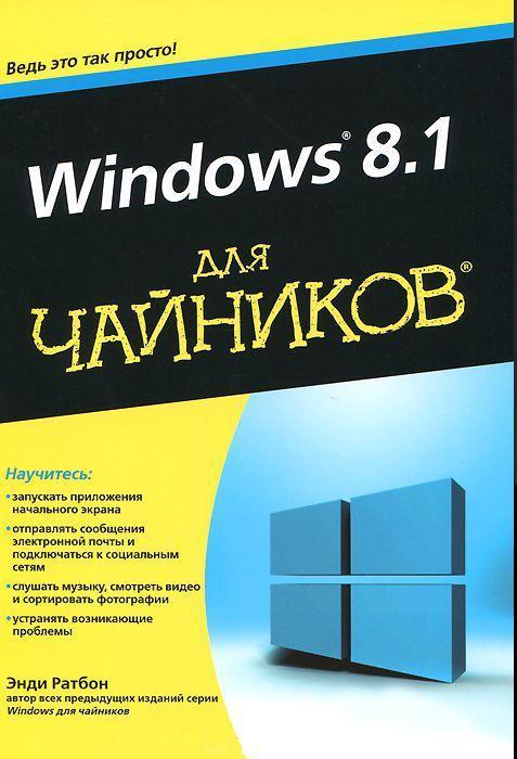 """Купить книгу """"Windows 8.1 для чайников"""""""